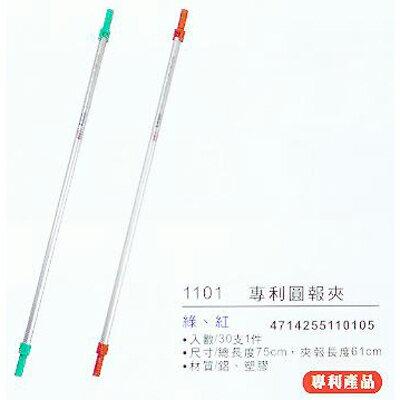 【文具通】SUCCESS 成功 Kadon 高等 1101 專利圓型報夾 長度75cm,夾報長度61cm 可夾20張左右 L1080011