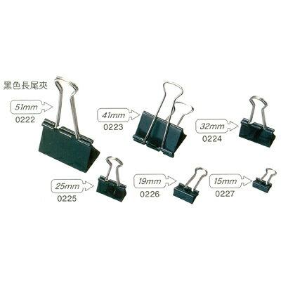 【文具通】0224手牌224長尾夾[32mm]12入 L1090041
