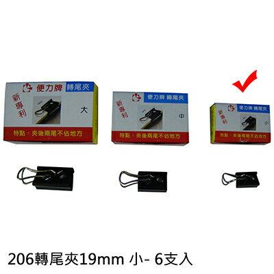 【文具通】206轉尾夾19mm小6支入 L1090089
