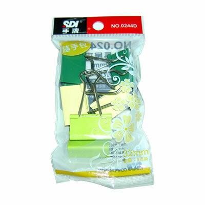 【文具通】SDI 手牌順德 0244D 32mm彩色長尾夾隨手包 6支/OPP袋 L1090101