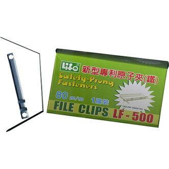【文具通】LF-500 鐵原子夾腳不割手432支 L1100015