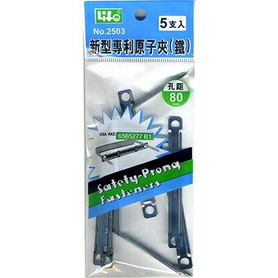 【文具通】10元袋入鐵製原子夾2503[5支入] L1100022