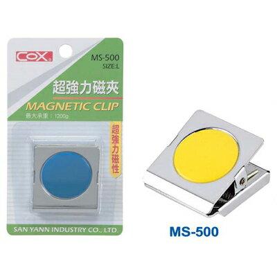 【文具通】COX超強力磁夾MS-500最大承重1200g SIZE:L L1130030