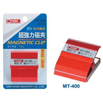 【文具通】COX可分類式超強力磁夾MT-400最大承重1300g SIZE:M L1130032