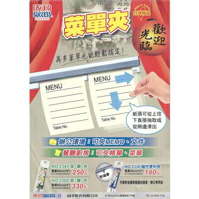【文具通】SUCCESS 成功 菜單夾 帳單 出貨單 便條夾 30cm 鋁製 2330 L1130095