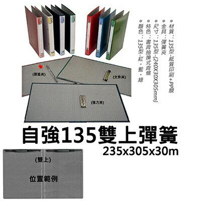 【文具通】STRONG 自強 135雙上彈簧235x305x30m L1170443