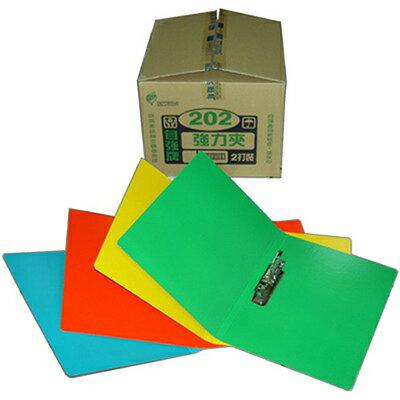 【文具通】STRONG自強環保紙質A4202右中強力夾235x20x307mmL1170451