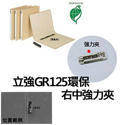 【文具通】立強GR125環保右中強力夾 L1170595