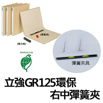 【文具通】立強GR125環保右中彈簧夾 L1170598