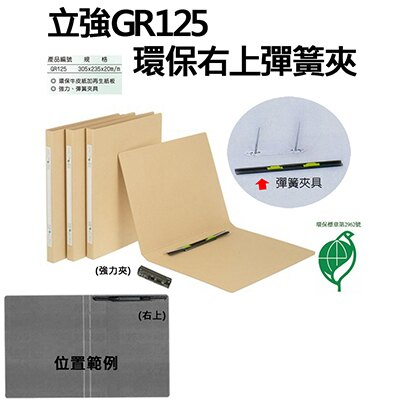 【文具通】立強GR125環保右上彈簧夾 L1170608