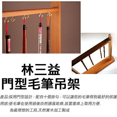 ~文具通~LAMSAMYICK 林三益 門型毛筆吊架 L3010190 ~  好康折扣