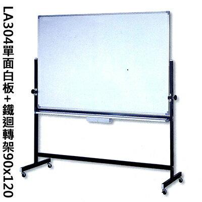 【文具通】LA304單面白板+鐵迴轉架90x120 L3010284