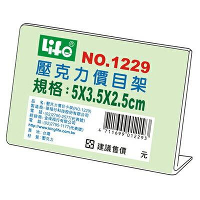 【文具通】1229# L型壓克力架 5*3.5*2.5cm L3010391