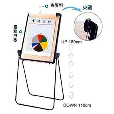 【文具通】FC7090美式簡報架白板70x90cm直 L3010396