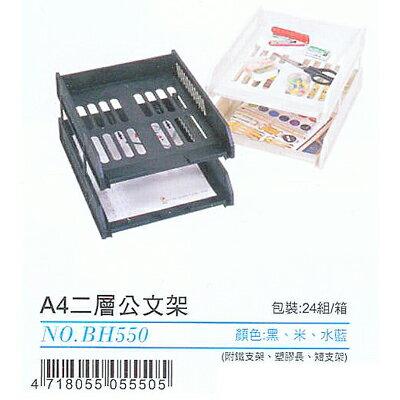 【文具通】聯合A4二層公文架 黑色BH550 L3010403