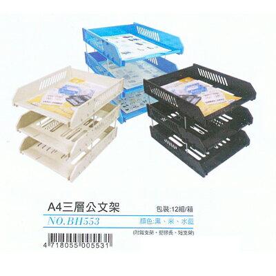【文具通】聯合A4三層公文架 水藍 BH553 L3010407