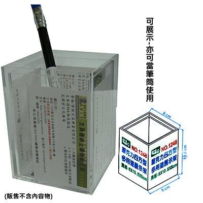 【文具通】Life徠福NO.1248壓克力四方型多用途展示架L3010492