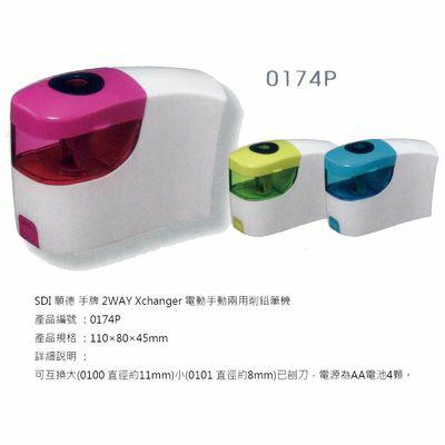 【文具通】SDI順德手牌0174P2WAYXchanger電動手動兩用筆機削鉛筆機鉛筆機L5010253