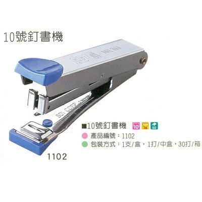 【文具通】SDI 順德 1102B 10號訂書機 L5020022