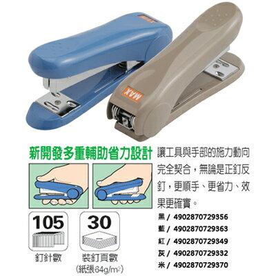 【文具通】MAX HD-88 B-8機不附除針器 L5020130