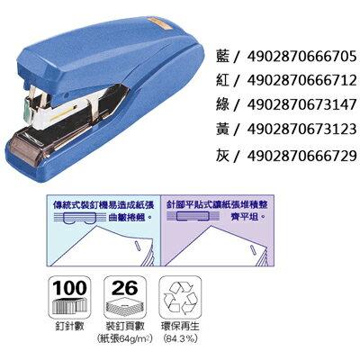 ~文具通~MAX HD~10DFL 環保平針訂書機 L5020138
