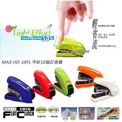 ~文具通~MAX HD~10FL平針10號訂書機 L5020165