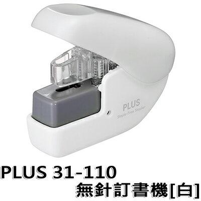 【文具通】PLUS 31-110無針訂書機[白]  L5020193