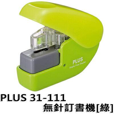 【文具通】PLUS 31-111無針訂書機[綠] L5020194