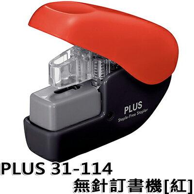 【文具通】PLUS 31-114無針訂書機[紅] L5020197