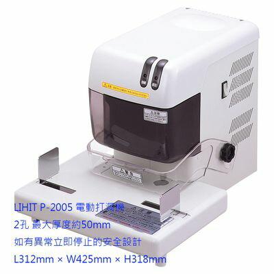 【文具通】LIHIT P-2005電動2孔打孔機孔厚50mm L5080461