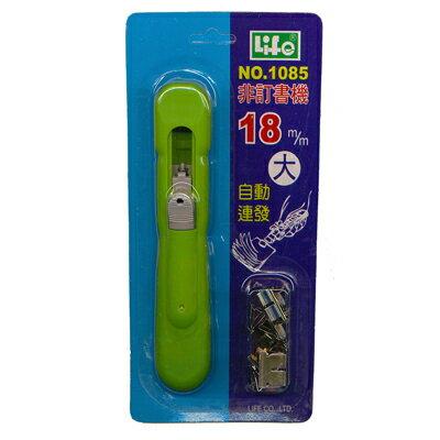 【文具通】Life 徠福NO.1085 非訂書機大型18mm L5110019