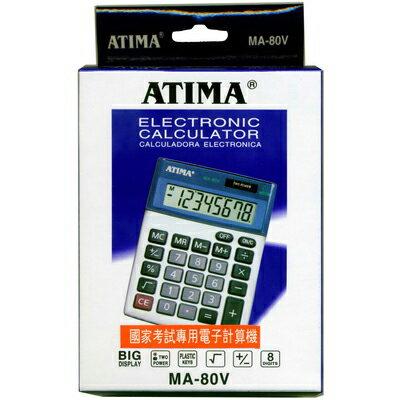 【文具通】ATIMA MA-80V計算機138x103x32mm L5140163