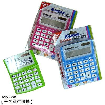 【文具通】E-MORE MS-88V計算機12位 L5140184