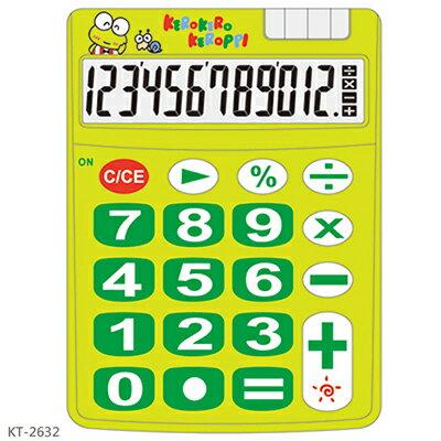 【文具通】SANRIO Kero Kero Keroppi KT-2632計算機12位 L5140190