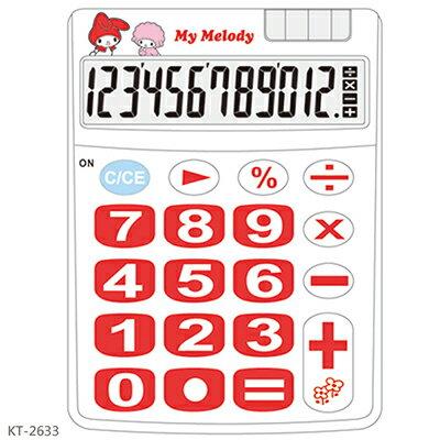 【文具通】SANRIO My Melody KT-2633計算機12位 L5140191