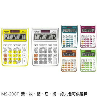 【文具通】E-MORE MS-20GT計算機12位 L5140199