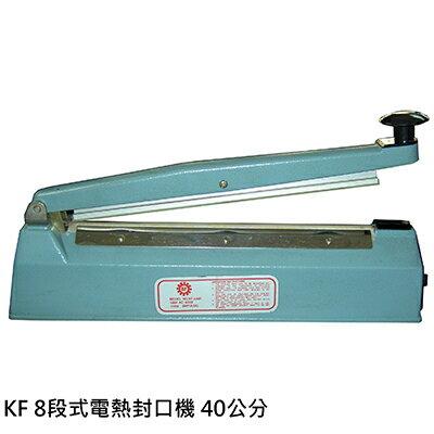 【文具通】KF8段式電熱封口機封口長度約40公分L5160008
