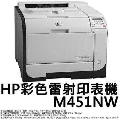 【文具通】HP 彩色 雷射 印表機 M451NW L5300026