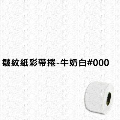 【文具通】皺紋紙彩帶捲 牛奶白 000 寬約33mm LD010007