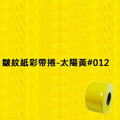 【文具通】皺紋紙彩帶捲 太陽黃 012 寬約33mm LD010008