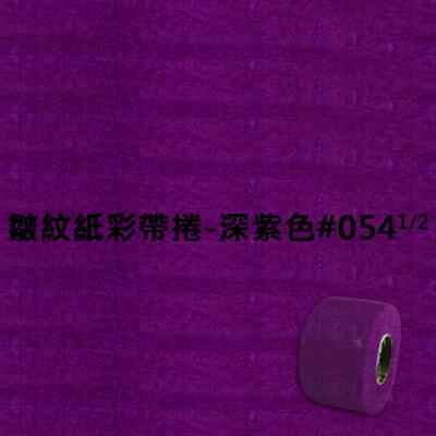 【文具通】皺紋紙彩帶捲 深紫色 054 1/2 寬約33mm LD010018