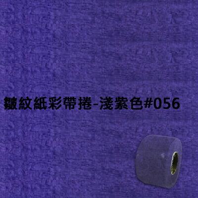 【文具通】皺紋紙彩帶捲 淺紫色 056 寬約33mm LD010019