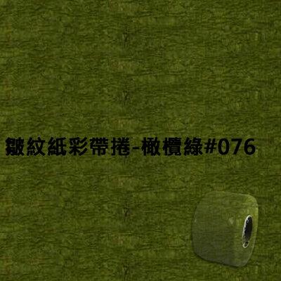 【文具通】皺紋紙彩帶捲 橄欖綠 076 寬約33mm LD010031
