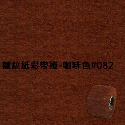 【文具通】皺紋紙彩帶捲 咖啡色 082 寬約33mm LD010033