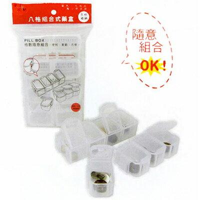 【文具通】W.I.P 聯合 八格組合式藥盒 LPB3525 LHLPB3525