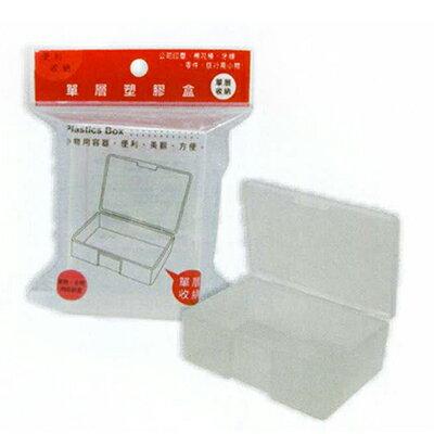 【文具通】W.I.P 聯合 單層塑膠盒 LPB863-1A LHLPB863-1A