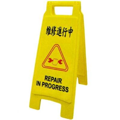 【文具通】W.I.P 聯合 維修進行中直立警示牌 1402 LHNO1402