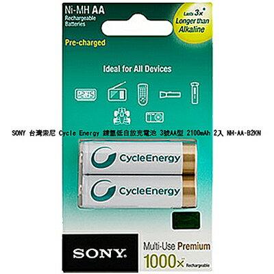 【文具通】SONY低自放充電池2100mah 2入 3# M1010145