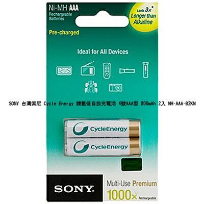 【文具通】SONY低自放充電池800mah 2入 4號 M1010147