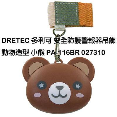 ~文具通~DRETEC 多利可 安全防護警報器吊飾 動物 小熊 PA~116BR 0273